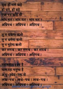motivational-hindi-poem