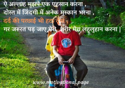 cycle wali dosti shayari,friend par shayari