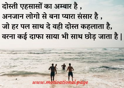 true friendship shayari in hindi, true friendship sms in hindi, true friendship status in hindi, two line dosti shayari, two line dosti shayari in hindi, two line friendship shayari, two line friendship shayari in hindi, two line shayari on dosti, two line shayari on friendship, very funny dosti sms in hindi, whatsapp status hindi friendship, whatsapp status in friendship in hindi, whatsapp status in hindi dosti, whatsapp status in hindi one line friendship, www dosti, www dosti shayari, www friendship shayari com, www friendship status, www friendship status com, yaadein shayari for friends, yaar na mileya, yaar shayari, yaari dosti, yaari dosti shayari, yaari dosti status in hindi, yaari shayari, yaari status, yaaro dosti, yaaro dosti lyrics, yaaro ki yaari, yaro dosti badi hi haseen hai, yaro ki yari, yaro ki yari status, yaro sab, zindagi ki sachai shayari, zindagi ki sachai shayari in hindi