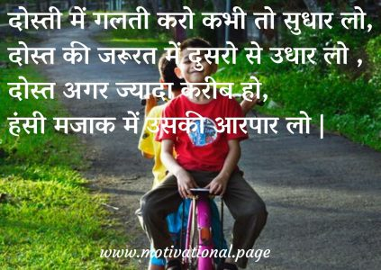 friendship day images in hindi, friendship day in hindi, friendship day quotes hindi, friendship day quotes in hindi, friendship day quotes in hindi with images, friendship day quotes with images in hindi, friendship day shayari, friendship day shayari english, friendship day shayari hindi, friendship day shayari in english, friendship day shayari in hindi, friendship day shayari in hindi with images, friendship day shayari wallpaper in hindi, friendship day shayri, friendship dosti shayari, friendship funny status in hindi, friendship hindi, friendship hindi msg, friendship hindi quotes, friendship hindi shayari, friendship hindi shayri, friendship hindi sms, friendship hindi status, friendship in hindi, friendship in hindi shayari, friendship ki shayari, friendship lines in hindi, friendship love shayari, friendship love shayari in hindi, friendship love status in hindi, friendship messages in hindi shayari, friendship msg hindi, friendship poetry in hindi, friendship quotes hindi, friendship quotes in hindi, friendship quotes in hindi funny, friendship sad quotes in hindi, friendship sad shayari, friendship sad status, friendship sad status in hindi, friendship satus, friendship sayari, friendship sayeri, friendship sayri, friendship shayari, friendship shayari com, friendship shayari funny, friendship shayari in hindi, friendship shayari in hindi 2 lines, friendship shayari in hindi dosti, friendship shayari in hindi language, friendship shayari sad in hindi, friendship shayari sms in hindi, friendship shayari status, friendship shayaries, friendship shayaris, friendship shayaris in hindi, friendship shayeri, friendship shayri, friendship shayri in hindi, friendship shyari, friendship sms hindi, friendship sms hindi shayari dosti, friendship sms in hindi, friendship sms in hindi shayari, friendship sms shayari, friendship status, friendship status hindi, friendship status in hindi, friendship status in hindi attitude, friendship status in hindi one line, friendship staus, friendship stetus, friendship ststus, friendships status, frienship status, frinds shayari, frinds shayri, frindship status, frnd sms in hindi, frnds msg in hindi, frnds shyari, frnds sms in hindi, frnds status, frnds status in hindi, frndship hindi status, frndship status, funny bhojpuri shayari in hindi, funny dosti shayari in hindi, funny dosti shayri, funny dosti sms, funny dosti status, funny dosti status in hindi, funny friendship shayri, funny friendship sms in hindi, funny hindi shayari on dosti, funny hindi status for friends, funny shayari on dosti, funny shayari on dosti in hindi, funny shayari on friendship, funny shayri on dosti, good friend in hindi, good friend shayari, good friend sms in hindi, good friendship quotes in hindi, good friendship shayari, good morning friendship shayari in hindi, good morning hindi shayari for friends, good shayari for friends, good shayari in hindi on dosti, happy friendship day hindi, happy friendship day hindi quotes, happy friendship day hindi sms, happy friendship day in hindi, happy friendship day quotes hindi, happy friendship day shayari, happy friendship day shayari hindi, happy friendship day shayari in hindi, happy friendship shayari, happy shayari for friends, hindi best friend shayari, hindi best friend status, hindi bff, hindi dost, hindi dosti, hindi dosti shayari, hindi dosti shayari collection, hindi dosti shayari sms, hindi dosti shayri, hindi dosti sms, hindi dosti status, hindi friend, hindi friend shayari, hindi friend sms, hindi friends shayari, hindi friends sms, hindi friendship, hindi friendship msg, hindi friendship quotes, hindi friendship shayari, hindi friendship shayri, hindi friendship sms latest, hindi friendship status, hindi me shayari dosti, hindi message for friend, hindi messages for friends, hindi msg for friend, hindi nagme, hindi quotes about friendship, hindi quotes on dosti, hindi quotes on friendship, hindi shayari about friendship, hindi shayari best friend, hindi shayari dosti, hindi shayari dosti friendship, hindi shayari dosti funny, hindi shayari dosti ke liye, hindi shayari dosti ki, hindi shayari dosti ki yaad, hindi shayari dosti love, hindi shayari for best friend, hindi shayari for dosti, hindi shayari for friend, hindi shayari for friends, hindi shayari for friendship, hindi shayari friend, hindi shayari friends, hindi shayari friendship, hindi shayari friendship love, hindi shayari funny dosti, hindi shayari in friends, hindi shayari love dosti, hindi shayari on dosti, hindi shayari on dosti ki yaad, hindi shayari on friends, hindi shayari on friendship, hindi shayari on friendship love, hindi shayari sad dosti, hindi shayari sms love friendship, hindi shayaris on friendship, hindi shayri dosti