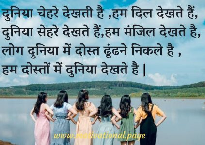 char yaar shayari , best dosti shayari in hindi