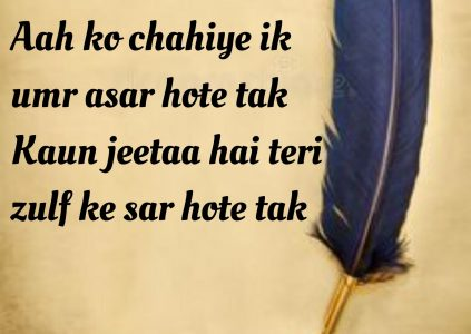 love shayari ghalib, love shayari of ghalib, love shayari pdf, love sonnets of ghalib, me shayar to nahi lyrics, me shayar to nahi lyrics in hindi, mehfil e shayari mirza ghalib, mirja ghalib, mirza galib ki shayari, mirza ghalib shayari in hindi font, mirza ghalib shayari in hindi font pdf free download, mirza ghalib shayari in hindi language, mirza ghalib shayari in hindi love, mirza ghalib shayari in hindi on life, mirza ghalib shayari in hindi on love, mirza ghalib shayari in hindi pdf, mirza ghalib shayari in hindi pdf download, mirza ghalib shayari in hindi pdf free download, mirza ghalib shayari on life, mirza ghalib shayari on love, mirza ghalib shayari with meaning, mirza ghalib shayri, mirza ghalib sher, mirza ghalib sher in hindi, mirza ghalib sher o shayari, mirza ghalib sher o shayari in hindi, mirza meaning in hindi, mirza shayari, mirzya meaning, mirzya story in hindi, miya galib, nazakat shayari, nazm in hindi font, nice ghazal in hindi, nice shayari, old hindi shayari on life, old shayari mirza ghalib, poetry in hindi love, poetry in hindi on life, poetry in hindi on love, poetry of ghalib in hindi, poetry shayari, quotes by ghalib, quotes of ghalib,