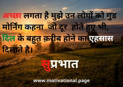 mrng status, msg hindi me, msg images in hindi, msg in hindi, msg in hindi for whatsapp, msg on life in hindi, msg wallpaper in hindi, new day good morning quotes in hindi, new gm images, new good morning images in hindi, new good morning images with quotes, new good morning message, new good morning msg, new good morning quotes in hindi, new good morning thoughts, new gud mrng image, new hindi image, new home wishes in hindi, new latest good morning images, new morning images, new quotes for whatsapp, nice good morning images with quotes, nice good morning thoughts, nice images in hindi, nice images with quotes in hindi, nice line about me, nice lines in hindi about life, nice lines in hindi with images, nice messages in hindi, nice morning image,