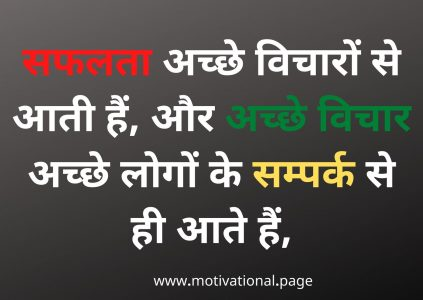 गुड मॉर्निंग कोट्स Good Morning quotes in hindi good morning motivational quotes in hindi