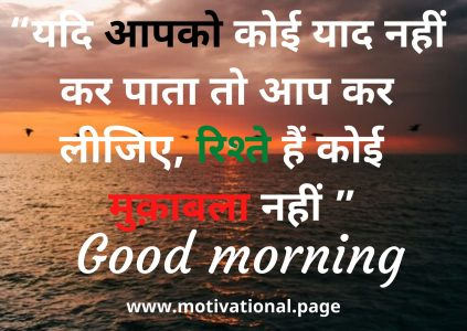 good morning quotes hd images, good morning quotes hindi, good morning quotes hindi images, good morning quotes hindi me, good morning quotes images, good morning quotes images in hindi, good morning quotes in hindi, good morning quotes in hindi download, good morning quotes in hindi font, good morning quotes in hindi fonts, good morning quotes in hindi for love, good morning quotes in hindi for whatsapp, good morning quotes in hindi god, good morning quotes in hindi with images, good morning quotes in hindi with photo, good morning quotes in marathi, good morning quotes in marathi with images, good morning quotes inspirational in hindi, good morning quotes inspirational in hindi text, good morning quotes latest, good morning quotes malayalam, good morning quotes marathi, good morning quotes on life in hindi, good morning quotes with images in hindi, good morning quotes with pictures, good morning quotes with positive thoughts, good morning sad, good morning sad shayari with images, good morning shayari hindi image, good morning shayari hindi mai, good morning shayari image, good morning shayari image hindi, good morning shayari images, good morning shayari in hindi font, good morning shayari in hindi images, good morning shayari pic, good morning shayari wallpaper, good morning shayari wallpaper in hindi, good morning shayari with images, good morning shayari with images in hindi, good morning shayri photo, good morning shayri wallpaper, good morning shayri with image, good morning shubh prabhat, good morning sikh images, good morning slogan hindi, good morning slogan in hindi, good morning sms hindi image, good morning sms hindi shayari, good morning sms images, good morning sms in hindi font, good morning sms in hindi for whatsapp, good morning sms in hindi images, good morning sms in hindi with images, good morning sms inspirational, good morning sms motivational, good morning sms pic, good morning sms wallpaper, good morning sms with image, good morning sms wit