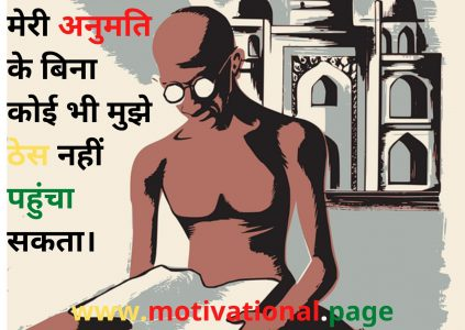 gandhi quotes in hindi, mahatma gandhi quotes in hindi gandhi quotes in hindi,