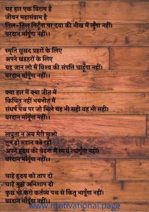 Motivation Hindi kavita image,motivational poem in hindi, inspirational poems in hindi, self motivation poem hindi short inspirational poems in hindi, inspirational poem in hindi for students,
