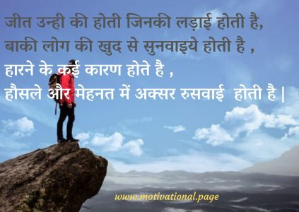 hindi shayari image,hindi shayari on life in hindi language, hindi shayari on motivation, hosla dene wali shayari, shayari on hosla,