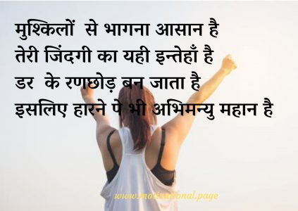 shayari for motivation, shayari for students, shayari for students in hindi, shayari free,shayari hindi motivational,sher o shayri on life,