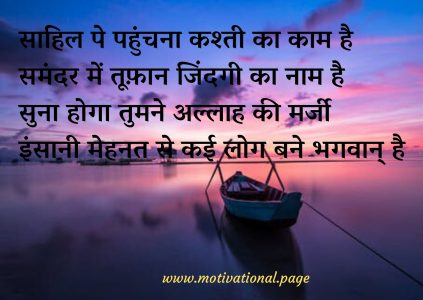 motivational images for facebook, motivational in hindi, motivational shayari image,