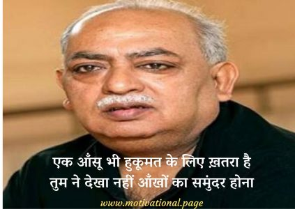 munawwar rana shayari on politics,munawwar rana shayari on dosti, munawwar rana famous shayari,munawwar rana sher shayari,munawwar rana poetry on love,munawwar rana shayari on mother in hindi,shayari of munawwar rana on maa,rana shayari hindi,rana munawar ki shayari,munawwar rana poetry maa,munawwar rana maa hindi,munawwar rana sher o shayari, munawwar rana poem on maa in hindi,munawwar rana sad shayari in hindi,munawwar rana motivational shayari,munawwar rana ki, shayari rana,munawwar rana whatsapp status.