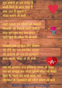 love poem in hindi image