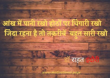 , rahat indori shayari wallpaper,