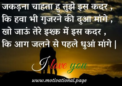 romantic shayari for girlfriend, kitna pyar karte hai tumhe sanam, kitna pyar karte hain tumhe sanam, latest hindi msg, latest love msg in hindi,