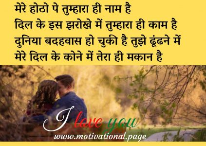 sad romantic shayari,girlfriend impress shayari,new romantic shayari in hindi,hayari love wali, shayari of romantic, shayari on dil ki baat, shayari on mohabbat in hindi, shayari on romance, shayari romance, shayari romantic, shayari romantic 2 lines, shayari romantic love, shayari sweet, shayari to wife, shayari two lines romantic, shayeri romantic, shayeri sms, shayri for boyfriend in hindi, shayri for husband, shayri for wife in hindi, shayri image love, teri zaroorat hai shayari, thillalangadi comedy, tujhe kitna pyar, tujhe kitna pyar kare, tum shayari, tumhe itna pyar kare, tumhe kitna pyar kare,