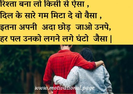 best romantic shayari in hindi,best romantic shayari for gf