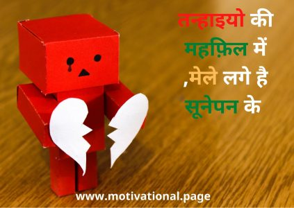 ,short sad quotes in hindi, simple quotes in hindi, simple sad quotes, simple thoughts in hindi,