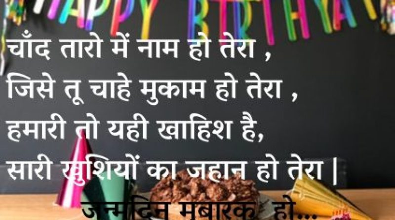 shayari for birthday