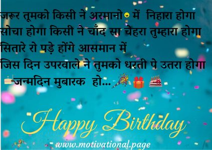 birthday wishes image in hindi