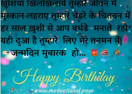 birthday for shayari