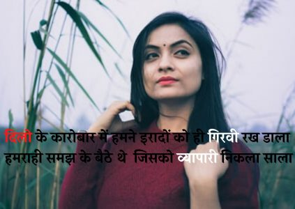 whatsapp dp images shayari in hindi,best dp for girlz whatsapp, best dp status in hindi, best shayari for girl, best shayari for girls,