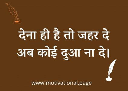 two lines shayari on life in hindi, best 2 line shayari on life in hindi, 2 line heart touching sad life status in hindi,shayri do line, shayari in short, 2 lines thought in hindi, 2 lines motivational shayari, one liners shayari, 2 line deep shayari, sad love shayari 2 line,