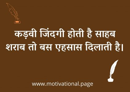 2 line shayari zindagi, shayari on life in hindi 2 line, two line best quotes in hindi, zindagi status in hindi 2 lines, heart touching status in hindi 2 line on life,