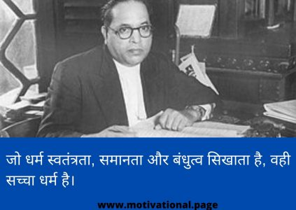 ambedkar ke vichar ,motivational quotes in hindi , motivational quotes by by B R Ambedkar in hindi with images,