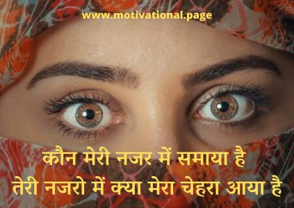 best shayari on eyes,shayari on eyes in hindi |  आँखे शायरी