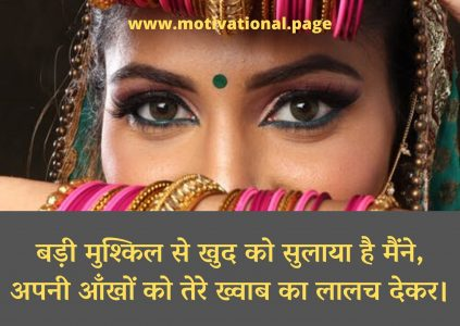 ankhein, shayari for girlfriend, aankhon se, shayari on nazar, shayari for girlfriend smile, teri aankhen shayari, cute shayari for her, eyes in hindi, romantic eyes, comment on eyes, aankhe shayri, aankhon ki tarif, lines on eyes, आँखों पर शायरी, aankhon ki tarif, shayari on eyes in urdu, shayari for her, aankhen quotes, girlfriend ki shayari, lips shayari,