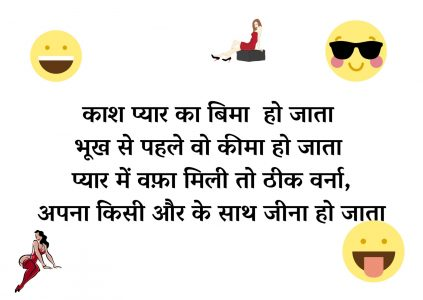funny shayari in hindi images download, funny shayari hindi 2020,