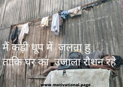 garibi shayari image,punjabi status garibi, quotes on poverty in hindi, sad garibi shayari, sad garibi status, sad shayari garibi, shayari garibi, shayari on gareebi, shayari on gareebi in urdu, shayari on garibi, shayari on garibi in hindi, sher o shayari on garibi, status garibi, गरीब बच्चे शायरी, गरीबी पर शायरी, बच्चों पर शायरी