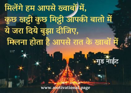 good night quotes in hindi for friends, good night hindi messages, romantic good night messages in hindi, best good night message in hindi, good night hindi love sms, new good night sms in hindi, sms in hindi good night, good night shayari in hindi for love, good night messages in hindi, apke tare, good n8ght, good night quotes in hindi for girlfriend, goodnight message in hindi, good night kiss sms in hindi, hindi gud night sms, bed shayari, good night images in hindi sms, good night shayri for friend, gud nite shayari in hindi, gn hindi msg, good night shayri hindi, latest gud night sms, gud n8, good night sms latest, good night best, sweet dua sms in hindi, good night status hindi, hindi good night msg, dream shayari, good night sms in hindi for friends, family sms hindi,good night jan, good night hindi sms collection, night dear story in hindi, good night messages hindi, good night hindi msg, good night meri jaan, good night sad, good night message in hindi for girlfriend, shayari for family, good night shayari sms, best good night, good night hindi status, good night in love, shayari sweet, love good night, romantic night sms, gn love msg, him xgn login, good night images hindi sms, sms gn, sweet love shayari, gud nite friends, love gn msg, new good night sms, lovely good night, family love shayari, surat bhabhi, night status in hindi, love gud night, good night sad quotes, www.good night, odia love shayari photo, gud nait, good night shayari in hindi for sister, gd n8 sms, gud 9t wallpaper, gutted meaning in hindi, good night sms love, good night family, sweet hindi sms collection, good night best sms, romantic gn msg, good night image with hindi quotes, love you janu, good night special, sad shayari for family, night sweet, night quotes in hindi, good night photo shayari, hindi good night status, odia good night image, romantic gn sms, odia friendship shayari, lovely night sms, shayari for someone special friend, odia shayari love, good n8 images, ladki quotes, top sms in hindi, गुड नाइट, good night sms for gf in hindi, good night images shayari, bhabhi sleeping, good night sms with images in hindi, shubh ratri quotes in hindi, good night holi image, good night shayari image in hindi, good 9t images, swathe meaning in hindi, good night sms in love, good night lovers, good night photo with shayari, aapke tare in hindi, sweet dreams good night images, sad gud night, gud ni8 image, shayari on dreams, good night hindi quotes images, sweet gn sms, funny good night shayari in hindi, good ni, shubh ratri msg, good nyte images, good night shayari image hindi, sweet shayari for friend, sweet love hindi sms, latest new sms in hindi, love night sms, good night sms for best friend in hindi, latest good night, good night romantic, khwaba wali raah, slit meaning in hindi, good night with love, good night hindi sms for girlfriend, me lovely ho gayi yaar, sweet dreams good night image, love janu wallpaper, good nyte, good night thought in hindi, love u janu, gn sweet sms, good night wallpaper sms, good n8 sms, share and shayari, sleeping bhabhi, romantic good night, i love u jaanu, love you janu images, good night motivational quotes in hindi, good night friends and family, love story messages hindi, good night hindi wallpaper, shubha ratri sms, good bye shayari, shayari family, aathi ena nee lyrics, i love you jaanu, good morning and good night images, hindi shayari family, i love you janu wallpaper, good n8 pic, good night image shayari, g night image, good night status in hindi, shayari for family in hindi, love dayri, love and good night, gd 9t images, gd nite, shubh ratri sms in hindi, good night new, good night flirt sms, new good night msg, sher shayari, subh ratri sms, gud nite sweet dreams, good night msg with love, msg love hindi, flirting shayari collection, hindi family shayari, sviet login, family hindi shayari, good night image with quotes in hindi, lovely good night sms, bhabhi quotes in hindi, gd ni8 pic, gud night with love, hindi sweet sms, good night funny sms in hindi, tumsa nahin dekha: a love story yeh dhuaan dhuaan, special good night, gud 9t image, shayari on family in hindi, shubhratri (2019), love romantic messages in hindi, good night mag, i love u my jaan, good night images in hindi, sweet love messages in hindi, good night images quotes in hindi, gud 9t images, good night sweet dreams love, ok jaanu wallpaper,