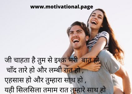 ishq shayari hindi 2 line, ishq ne nikamma kar diya shayari in hindi, ishq attitude status in hindi, ishq shayari status, shayari for ishq, ishq status in urdu, tere ishq me shayari, ishq e rasool shayari in hindi, ishq aur mushq shayari, hindi shayari on ishq, ishq me pagal shayari, ishq 2 line shayari, ishq ka nasha shayari, ishq romantic shayari, izhar e ishq shayari in hindi, ishq ibadat shayari in hindi,