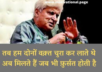 javed akhtar romantic shayari in hindi,जावेद अख्तर के शेर, hindi shayari by javed akhtar, shayari of javed akhtar, hindi shayari by javed akhtar, javed akhtar shayari in hindi pdf, javed akhtar shayari on life, shayari by javed akhtar in hindi, javed akhtar ki shayari, namaste london shayari by javed akhtar, javed akhtar shayari on love, shayri by javed akhtar, javed akhtar quotes famous in hindi, namastey london shayari, javed akhtar poetry in hindi lyrics,