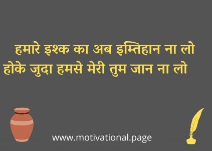 love 2 line, short shayari in hindi love, sad status hindi two line,