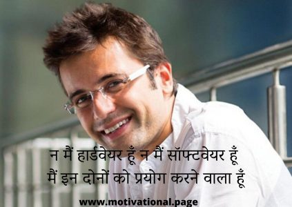 Believe in your self,Laziness,sandeep maheswari quotes for students,