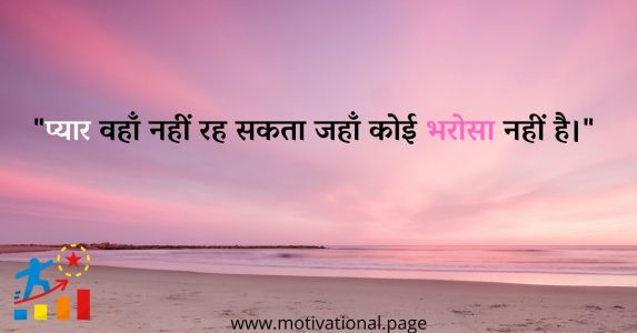 bharosa quotes in hindi, believe quotes in hindi, quotes on trust in hindi, believe quotes in hindi hindi quotes on trust, vishwas quotes in hindi, vishwas status hindi, trust quotes hindi, quotes on vishwas, vishwas status in hindi,