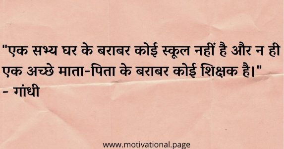 education thoughts in hindi, hindi quotes on education, hindi thoughts on education, शिक्षा पर विचार quotation in hindi on education, thought of education in hindi, thoughts on education in hindi,