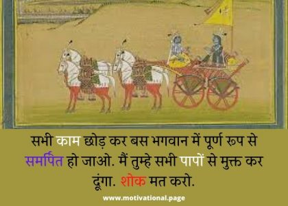 bhagavad gita quotes in hindi with images,bhagwat geeta hindi quotes, bhagavad gita caste system quotes in hindi, bhagwat quotes in hindi, bhagwat geeta lines in hindi, bhagwat gita quotes in hindi, bhagavad gita best quotes in hindi, geeta quotes on karma in hindi,radhe radhe good morning images, radhe radhe quotes, rasta meaning in hindi, rcgm, read akbar birbal stories in gujarati, read bhagwat geeta in hindi, relationship karma quotes, renunciation meaning in hindi, righteous meaning in hindi, saar meaning in hindi, sab moh maya hai image, sab moh maya hai images, sab moh maya hai in english, sab moh maya hai meaning, sab moh maya hai meaning in english, sab moh maya hai wallpaper, sakaratmak meaning in english, samayal manthiram vani shri, sandesham dialogues, sanskrit quotes from bhagavad gita, sanskrit quotes on karma, sanskrit shikshanam, sanskrit slokas on hard work, sanskrit slokas on parishram, sanskrit slokas on parishram with meaning in hindi, sanskrit slokas on patriotism, sanskrit slokas with meaning in english from bhagavad gita, sanskrit slokas with meaning in hindi from gita, sanskrit sukti, sanskrit suvichar with meaning in hindi, satiation meaning in hindi, satya pareshan ho sakta hai parajit nahi, satya vachan, satya vachan image, satya vachan image download, satya vachan image hindi, satya vachan in hindi font, satya vachan in hindi images, satya vachan quotes, satya vachan quotes in hindi, satya vachan shayari, sayings of krishna, sayings of lord krishna, sbt rewards, self righteous meaning in hindi, selfish wallpaper in hindi, selflessly meaning in hindi, shawty meaning in hindi, shayari anmol vachan, shayari on lord krishna in hindi, sheer meaning in hindi, shlok of geeta in sanskrit, shloka of geeta in hindi, shloka of geeta in sanskrit with hindi meaning, shook meaning in hindi, shree bhagwat geeta, shree bhagwat geeta in hindi, shree bhagwat geeta in hindi pdf, shree krishna death, shree krishna death story in hindi, shree krishna geeta, shree krishna geeta full, shree krishna in hindi, shree krishna quotes, shree krishna quotes in hindi, shree krishna status, shree krishna status in hindi, shree krishna thoughts, shree mad bhagavad geeta in hindi, shree mad bhagwat geeta, shree manache shlok mp3, shree radhe radhe, shreemad bhagwat geeta in gujarati, shreemad bhagwat geeta in hindi pdf, shreemad bhagwat katha, shrew meaning in hindi, shri bhagwat geeta in hindi, shri bhagwat geeta in hindi pdf, shri bhagwat geeta saar in hindi, shri krishna bhagwat geeta, shri krishna bhagwat geeta in hindi, shri krishna death story in hindi, shri krishna geeta, shri krishna geeta updesh, shri krishna geeta updesh hindi, shri krishna geeta updesh video download, shri krishna gita, shri krishna gita updesh in hindi, shri krishna hindi, shri krishna hindi quotes, shri krishna images with quotes in hindi, shri krishna in hindi, shri krishna in mahabharat, shri krishna janmashtami quotes in hindi, shri krishna quotes, shri krishna quotes hindi, shri krishna quotes in hindi, shri krishna quotes in mahabharat, shri krishna quotes on love, shri krishna sayings, shri krishna seekh, shri krishna sloka in hindi, shri krishna status, shri krishna status in hindi, shri krishna suvichar, shri krishna thoughts, shri krishna thoughts in hindi, shri krishna updesh, shri krishna updesh in hindi, shri krishna updesh in mahabharat, shri krishna updesh to arjun in hindi, shri krishna vachan, shri mad bhagwat, shri manache shlok mp3, shrimad, shrimad bhagavad gita in gujarati (full), shrimad bhagavad gita in hindi, shrimad bhagavad gita quotes in hindi, shrimad bhagvat katha, shrimad bhagwat geeta in gujarati, shrimad bhagwat geeta in hindi pdf, shrimad bhagwat geeta in hindi pdf free download, shrimad bhagwat geeta saar, shrimad bhagwat geeta shlok, shrimad bhagwat geeta shlok in hindi, shrimad bhagwat geeta shloka in sanskrit, shrimad bhagwat in gujarati pdf, shrimad bhagwat in hindi, shrimad bhagwat katha, shrimad bhagwat katha in hindi, student no.1 ekkado putt, stye meaning in hindi, subh vichar hindi wallpaper, subh vichar wallpaper, success gyan, success quotes from bhagavad gita in hindi, summation meaning in hindi, suvichar gujarati, suvichar gujarati in word, suvichar gujarati ma, suvichar gujarati photo, suvichar in gujarati, suvichar in gujarati wallpaper, suvichar in sanskrit language, suvichar wallpaper hd, swarth meaning in english, swarthy meaning in hindi, teachings of lord krishna in hindi, the bhagavad gita quotes in hindi, thought with meaning in hindi, thoughts from geeta, thoughts hindi meaning, thoughts of bhagwat geeta, thoughts of geeta in hindi, thoughts of krishna, thoughts of lord krishna, thoughts of lord krishna in hindi, thoughts on lord krishna, toad meaning in hindi, tolerance meaning in hindi, top 10 bhagavad gita quotes in hindi, trishna knowledge systems, trumped meaning in hindi, truth meaning in hindi, tyaag in english, uddhava gita hindi pdf, ujjwal meaning in hindi, unsteady meaning in hindi, updation in hindi, updesh, updesh in english, updesh in hindi, updesh of geeta in hindi, updesh quotes in hindi, vaani bhojan hot, vaastav: the reality meri duniya hai, vachanam mp3, vachanas in english, varna meaning in hindi, vasana hindi story, vasna in english, vasna katha, vend meaning in hindi, vise meaning in hindi, vishwas meaning in hindi, viswasam dialogue, viswasam dialogue download, vyaktigat in english, wada nibhana in english, wao meaning in hindi, wasna kahani, whatsapp status for selfish friends, whatsapp status for selfish person in hindi, wise quotes in hindi, yadav attitude status, yadav attitude status in hindi, yadav meaning in hindi, yadav quotes, yeh hai geeta ka gyan, yoga quotes in hindi,