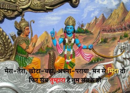 bhagavad gita  quotes in hindi with images, jai shree krishna hindi, jai shree krishna hindi shayari, jai shree krishna in gujarati, jai shree krishna in hindi, jai shree krishna in hindi font, jai shree krishna quotes, jai shree krishna quotes in hindi, jai shree krishna status, jai shree krishna with good morning, jai shree radhe krishna, jai shree radhe krishna hindi sms, jai shri krishna hindi, jai shri krishna hindi text, jai shri krishna in hindi, jai shri krishna in hindi font, jai shri krishna mahabharat, jai shri krishna meaning, jai shri krishna quotes, jai shri krishna quotes in hindi, jai sri krishna, jute meaning in hindi, kaal abhirati, kaam vasna photos, kalpana meaning in hindi, kalpanik meaning in english, kalyug meaning in hindi, kalyug quotes, karam meaning in hindi, karan arjun ka gana video, karan in mahabharat in hindi, karm karo fal ki chinta mat karo, karm meaning, karm meaning in hindi, karma bhagavad gita quotes, karma gana, karma hindi meaning, karma in hindi script, karma koi aa raha hai, karma quotes hindi, karma quotes in hindi, karma quotes in sanskrit, karma star plus, karma wallpaper hd, karma wallpaper quotes, karma yoga bhagavad gita in hindi, karma yoga in hindi pdf, karmic meaning in hindi, karna mahabharat quotes, karna mahabharata quotes, karna quotes in english, karna vs arjuna, karna vs arjuna who is better, kartha karma kriya, keratam, khus meaning in hindi, khushiyan parry singh, kismat kharab quotes, korada meaning, krish caste, krish meaning in hindi, krisha meaning in hindi, krishan in hindi, krishan ji quotes, krishn bhagvan, krishna advice to arjuna in bhagavad gita, krishna and arjun friendship story in hindi, krishna and pratigya, bhagwat geeta katha in hindi, bhagwat geeta ke anmol vachan, bhagwat geeta ke updesh in hindi, bhagwat geeta ke vachan, bhagwat geeta lines, bhagwat geeta pdf in hindi, bhagwat geeta quotes, bhagwat geeta quotes hindi, bhagwat geeta quotes in english, bhagwat geeta quotes in hindi, bhagwat geeta saar in hindi, bhagwat geeta saar in hindi full, bhagwat geeta sad thought, bhagwat geeta sayings, bhagwat geeta shlok, bhagwat geeta shlok in hindi, bhagwat geeta shlok in hindi pdf, bhagwat geeta shlok in sanskrit, bhagwat geeta shlok in sanskrit with meaning in hindi, bhagwat geeta shloka in sanskrit, bhagwat geeta thoughts, bhagwat geeta thoughts in hindi, bhagwat geeta updesh, bhagwat geeta updesh in hindi, bhagwat geeta wallpaper hd, bhagwat gita hindi pdf, bhagwat gita quotes, bhagwat gita quotes in english, bhagwat gita quotes on success, bhagwat gita saar in hindi, bhagwat gita video, bhagwat in hindi, bhagwat katha in hindi pdf, bhagwat puran in hindi pdf, bhagwat puran in sanskrit with hindi translation, bhagwat shlok in hindi, bhakti quotes krishna in hindi, bhakti sarovar images, bharat vasani, bhavishya in gujarati 2016, bhavishya puran in hindi language, bhram meaning in hindi, bhula dena images,