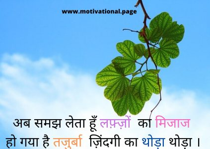hindi sayris, 2 line hindi shayari on life, one line shayari on life, hindi zindagi shayari, shayari on happy life, emotional shayari on life in hindi, sad shayari zindagi par, jindgi sayri, apne shayari in hindi, shayari zindagi, zindagi par shayari, enjoy life shayari in hindi, shayari on, shayari on zindagi in hindi, zindagi shayari in hindi, happy life shayari in hindi, hope shayari, 2 line shayri on zindagi, amazing shayari on life, sad zindagi, life shayari in english, hindi shayari ya, sad shayari in hindi on life, hindi sayariya, best sayri, shaiyari, sad zindagi status in hindi, hindi saayri, two line sad shayari on life, search shayari, saiyari, beautiful life shayari, real life sms in hindi, shayries, zindagi sad shayari in hindi, zindagi shayri in hindi, hindi sauri, sariy hindi, cool attitude shayari, jindgi shayri in hindi, zindagi shayri two line, hindi dayri, english shayari for life, zindagi hindi, zindagi ki shayari hindi, emotional shayari on life in hindi, sad status on life in hindi, जिंदगी पर शायरी, shayari about zindagi, shayari for status, one line hindi shayari on life, hindi shaire, shayari to hindi, hindi saayari, sairi hindi, ज़िन्दगी पर शायरी, life hindi sms, cool shayari, shyaari, jindgi shayari, zindagi pe shayari, जिंदगी हिंदी शायरी, hindi shayari best, life sms in hindi, shayari for life in english, apne shayari, english shayri on life, heart touching shayari in hindi for life, saheri hindi, hindi saheri, shayre hindi, hindi sayaris, jindgi shayri hindi, real shayari in hindi, two lines shayari on life,shayari on life,