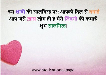 marriage anniversary wishes in hindi for wife, marriage anniversary poems for parents in hindi, happy wedding in hindi, my anniversary status in hindi, happy anniversary in hindi language, poem for 25th wedding anniversary in hindi, marriage wishes shayari, sister marriage quotes in hindi, wishes for marriage in hindi, anniversary shayari image, badhaai ho collection, prema kavithalu images, 50th anniversary wishes for parents in hindi, maa beti status in hindi, सगाई की बधाई शायरी,