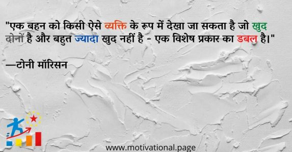 quotes on sisters relationship, brother and sister relationship poems in hindi, msg for sister in hindi, meaning of siblings in hindi, best shayari for sister in hindi, sad status for sister in hindi, whatsapp status for sister in hindi, older sister meaning in hindi, inspirational quotes for sisters, motivational quotes for sister,