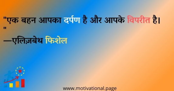 best sister quotes, hindi sister, younger sister in hindi, sister thoughts, status on sister in hindi, sister status in hindi, favourite behen, बहन पर कविता, status for sister in hindi,सिस्टर कोट्स, lines for sister in hindi, sister quotes hindi,