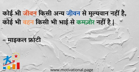 thoughts on sister, best lines for sister, brother and sister hindi status, best quote for sister, thoughts on sisters, बरोथेर एंड सिस्टर रिलेशनशिप, brother sister status in hindi, thoughts for sister, sisters for life quotes, younger sister meaning in hindi, quotes on sister and brother relationship,