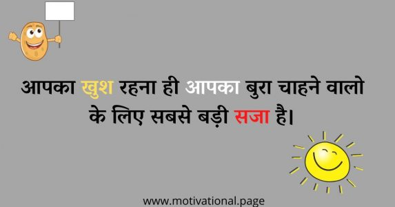 quotes in hindi font, truth of life in hindi, bitter truth of life quotes in hindi, truth quotes in hindi quotes in hindi font, bitter truth quotes in hindi, universal truth quotes, quotes on truth of life in hindi,