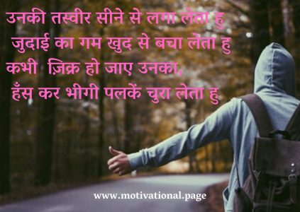 best friend judai status,judai quotes in hindi images,shayari on judai, shayari on judai, judai sad shayari in hindi, judai wali shayari in hindi, judai hindi shayari, hindi shayari judai, sher shayari judai, judai shayari image,