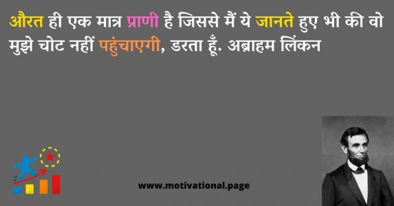 abraham lincoln biography in hindi, abraham lincoln love quotes, अब्राहम लिंकन, abraham lincoln in gujarati, abraham lincoln in hindi,