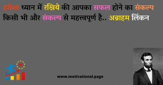 quotes by abraham lincoln, quotes by abraham lincoln, mind blowing thoughts in hindi, abraham lincoln quotes on democracy, abraham lincoln quotes on life, achhikhabar 2011 inspirational quotes hindi, abraham lincoln quotes on democracy